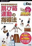 新学習指導要領対応 跳び箱運動の指導法: よくわかるDVDシリーズ (教育技術MOOK よくわかるDVDシリーズ)