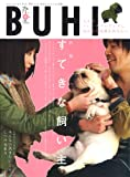 BUHI(ブヒ)2011年春号 [雑誌] 画像