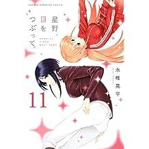 星野、目をつぶって。(11) (週刊少年マガジンコミックス)