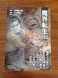魔界転生 下 ワイド版   SPコミックス / 山田 風太郎 のシリーズ情報を見る