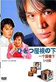 ひとつ屋根の下 DVD-BOX1+2 11枚組