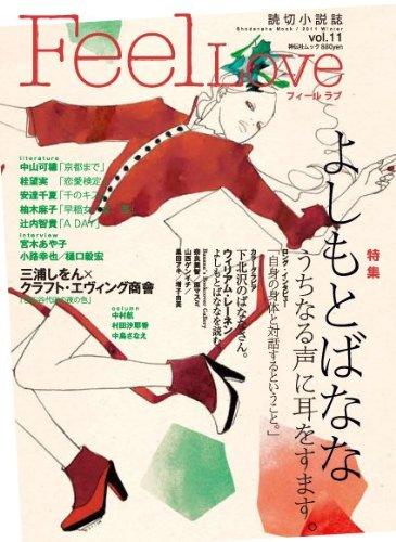 FeelLove vol.11―Love Story Magazine 特集:よしもとばななうちなる声に耳をすます。 (祥伝社ムック)の詳細を見る