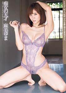 痴女の天才 麻美ゆま [DVD]