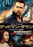 デッドマン・ダウン[DVD]