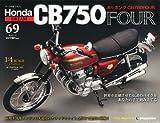 週刊 ホンダ CB750 FOUR 2012年 1/10号 [分冊百科]