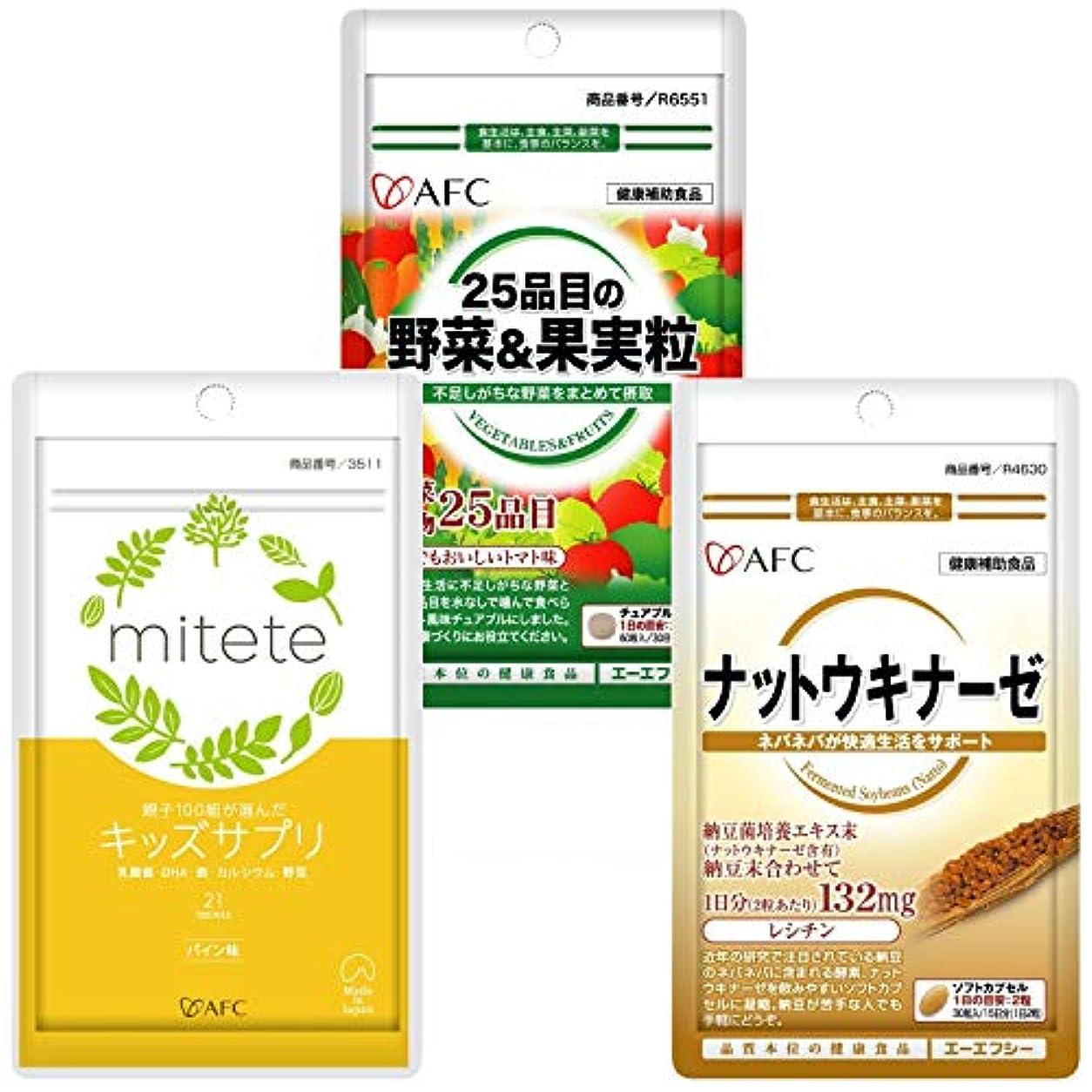 発生存在解釈するAFC キッズサプリ 25品目の野菜&果実粒 ナットウキナーゼ サプリメント お子さんに飲ませたいセット (3種セット)