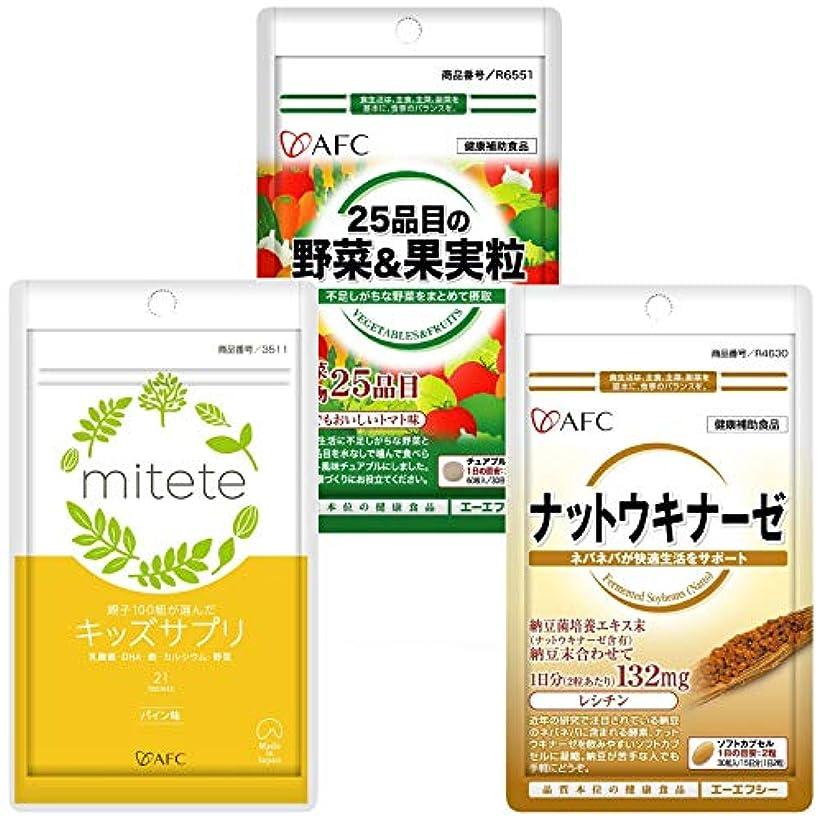 改善行為ドレスAFC キッズサプリ 25品目の野菜&果実粒 ナットウキナーゼ サプリメント お子さんに飲ませたいセット (3種セット)