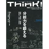 Think! (シンク)SUMMER 2013 No.46 ――分析力を鍛える