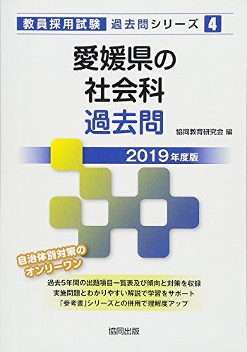 愛媛県の社会科過去問 2019年度版 (教員採用試験「過去問」シリーズ)
