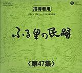 ふる里の民踊 第47集 BOX