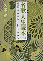 名歌 人生読本(二) 短歌のこころ 和のこころ