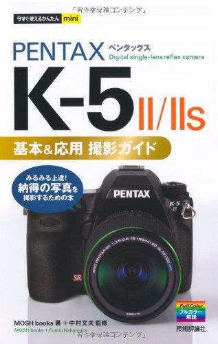 今すぐ使えるかんたんmini PENTAX K-5 II/II s 基本&応用 撮影ガイド