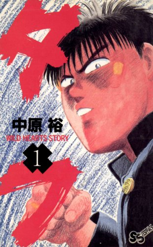 タフ(1) (少年サンデーコミックス)