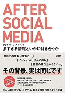 アフターソーシャルメディア 多すぎる情報といかに付き合うか
