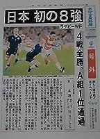 RWC2019 非売 ラグビーワールドカップ10097 U杯 日本TQスコットランド 大分合同新聞号外&サンケイスポーツ号外 計10紙セット KC485