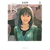 "I""s 1 (集英社文庫 か 23-19)"