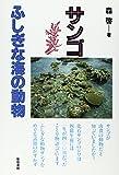 サンゴ―ふしぎな海の動物