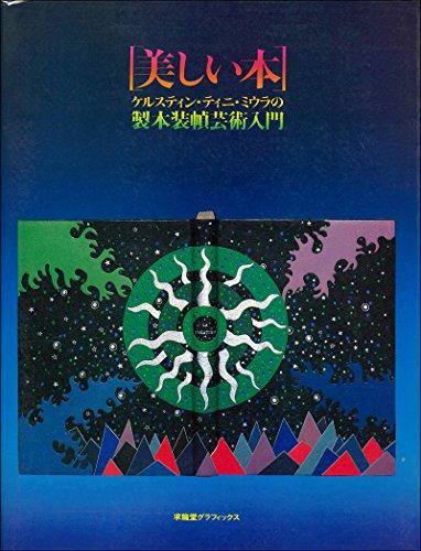 美しい本―ケルスティン・ティニ・ミウラの製本装幀芸術入門 (求竜堂グラフィックス)