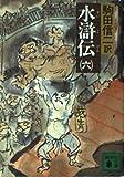 水滸伝 (6) (講談社文庫)