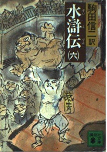 水滸伝 (6) (講談社文庫)の詳細を見る
