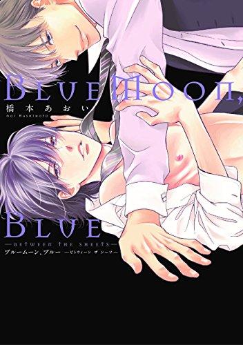 ドラマCD 「BlueMoon,Blue -between the sheets-」の詳細を見る