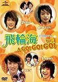 飛輪海 フェイルンハイ A GO! GO! GO! Vol.1[DVD]