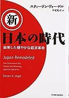 新・日本の時代―結実した穏やかな経済革命