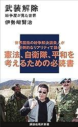 武装解除 紛争屋が見た世界 (講談社現代新書)