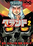 クランド(2) <完> (マガジンZKC)