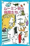ムーミン谷の仲間たち (新装版) (講談社青い鳥文庫)
