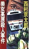 美女高原殺人事件 (トクマ・ノベルズ)