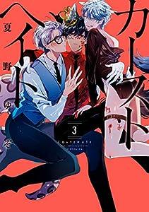 カーストヘイト: 3 (ZERO-SUMコミックス)