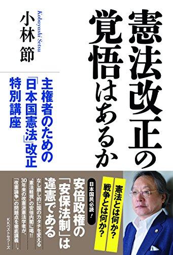 憲法改正の覚悟はあるか 主権者のための「日本国憲法」改正特別講座の詳細を見る