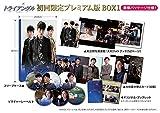 トライアングル(初回限定プレミアム版) DVD-BOX1