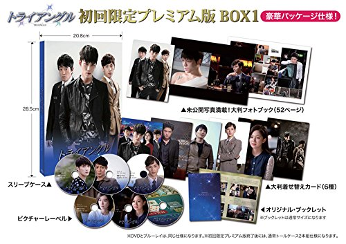 トライアングル (初回限定プレミアム版) ブルーレイBOX1 [Blu-ray]