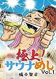 極上!サウナめし Vol.1