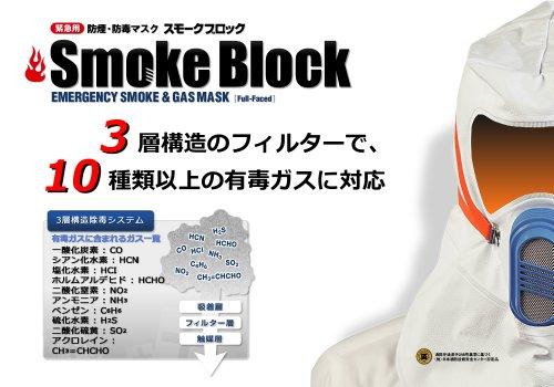 緊急用 防毒・防煙マスク 「スモークブロック」 フルフェイスタイプ