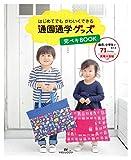 はじめてでも かわいくできる 通園通学グッズ完ペキBOOK