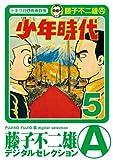少年時代(5) (藤子不二雄(A)デジタルセレクション)