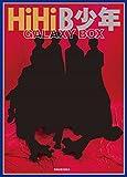 HiHiB少年写真集『GALAXY BOX』 (単行本)