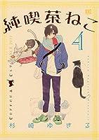 純喫茶ねこ  (4) (バーズコミックス)
