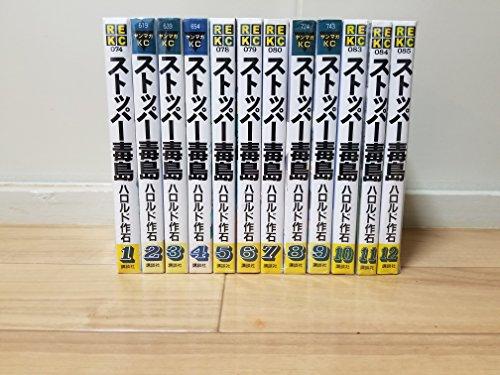 ストッパー毒島 全12巻完結(ヤンマガKC ) [マーケットプレイス コミックセット]の詳細を見る