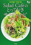 Salad Cafeのとっておきサラダレシピ 画像