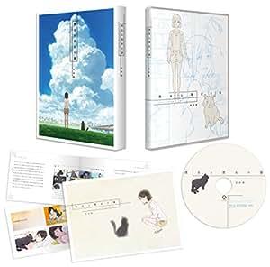 【Amazon.co.jp限定】「彼女と彼女の猫 -Everything Flows-」完全版(Blu-ray)(オリジナル複製原画ポストカード付)