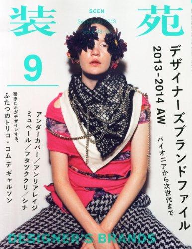 装苑 2013年9月号[雑誌]の詳細を見る