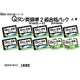 Qタン 英検準2級 合格パック 上巻 Group33-42; 3rd edition