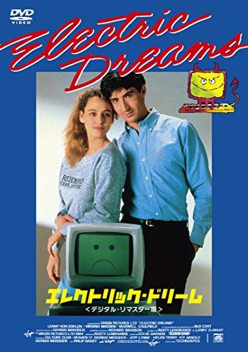 エレクトリック・ドリーム デジタル・リマスター版 [DVD]