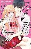 発熱リビドー(3) (フラワーコミックス)