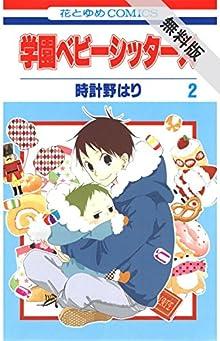 学園ベビーシッターズ【期間限定無料版】 2 (花とゆめコミックス)