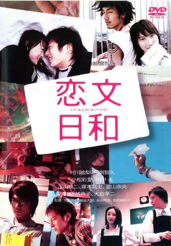 恋文日和のイメージ画像